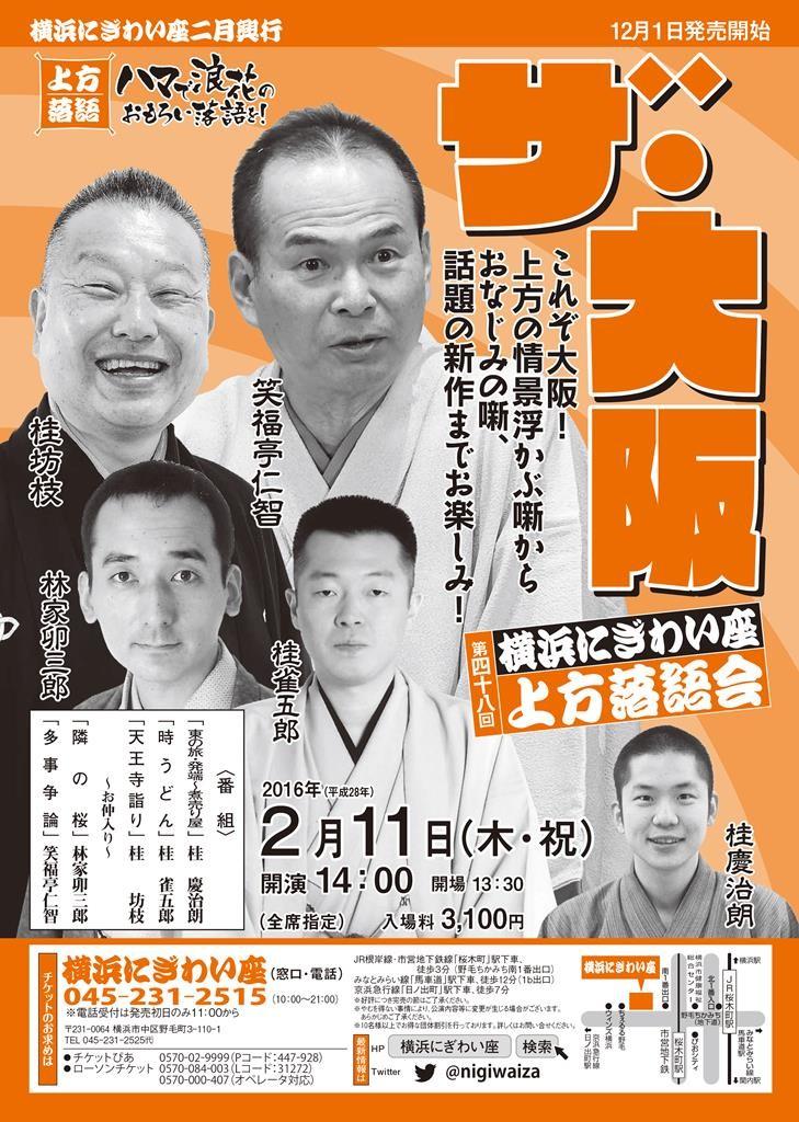 20160211第四十八回上方落語会03【校了】Web