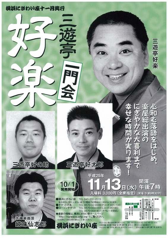 三遊亭好楽一門会【10月1日 ...