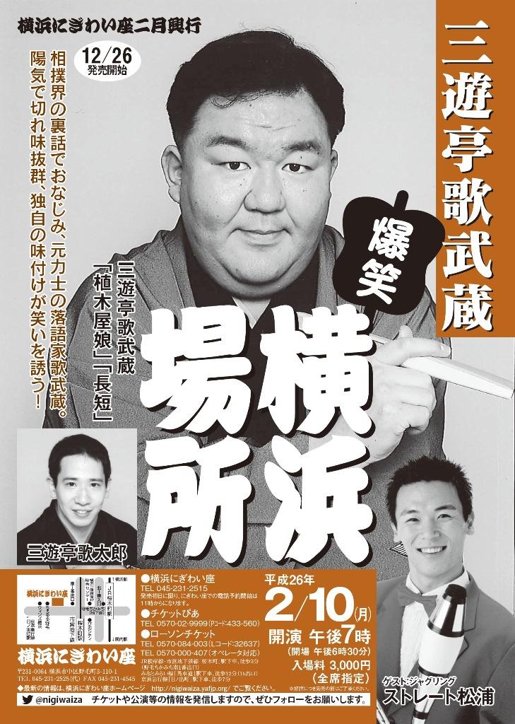 三遊亭歌武蔵の画像 p1_35