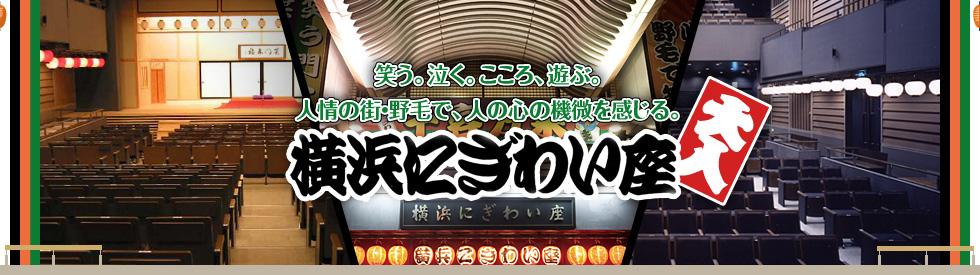 横浜にぎわい座|横浜市芸術文化...
