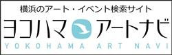 ヨコハマ・アートナビ(別ウィンドウで開きます)